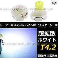 LED T4.2 エアコン メーター スイッチ インジゲーター ポジション 球 超拡散 全面発光 COB タイプ ホワイト 白 汎用品 2個