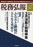 税務弘報 2018年 05 月号 [雑誌]