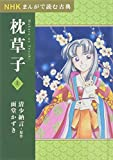 NHKまんがで読む古典 枕草子〈上〉