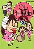 OL狂騒曲 : 3 (アクションコミックス)