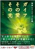 ガイアその愛その光 地球シフトアップ計画 (5次元文庫)