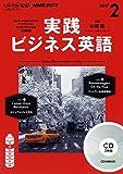 NHKCD ラジオ 実践ビジネス英語 2017年2月号 [雑誌] (語学CD)