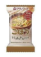 アマノフーズ フリーズドライ 味噌汁 いつものおみそ汁 ごぼう 9g×20食セット (即席 味噌汁)