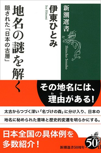 地名の謎を解く: 隠された「日本の古層」 (新潮選書)