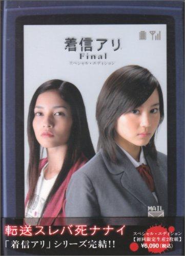着信アリFinal スペシャル・エディション【初回限定生産2枚組】 [DVD]の詳細を見る