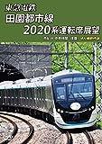 東急電鉄 田園都市線 2020系 運転席展望 渋谷 ⇔ 中央林間(往復)4K撮影作品[DVD]