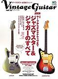 ヴィンテージ・ギター (Vol.16) (エイムック (1020))