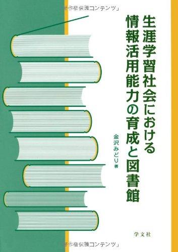 生涯学習社会における情報活用能力の育成と図書館の詳細を見る