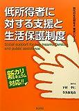 低所得者に対する支援と生活保護制度 (現代の社会福祉士養成シリーズ―新カリキュラム対応)