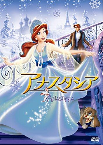 アナスタシア [DVD]