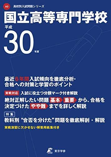平成30年度国立高等専門学校: A0 【過去問6年分収録】 (高校別入試問題集シリーズ)の詳細を見る
