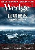 Wedge (ウェッジ) 2016年 10月号 [雑誌]