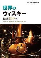 世界のウィスキー 厳選150本