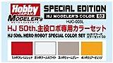 ホビージャパン HJモデラーズカラーセット03 HJ 50th. 主役ロボ専用カラーセット (各15ml入り 4色セット) 模型用塗料 HJC-003L