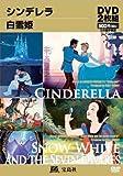 シンデレラ/白雪姫 [宝島シネマパラダイス・2枚組] (<DVD>)
