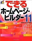 できるホームページ・ビルダー 11 (できるシリーズ)