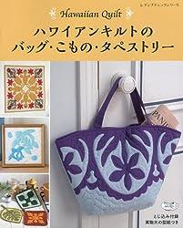 ハワイアンキルトのバッグ・こもの・タペストリー (レディブティックシリーズ)