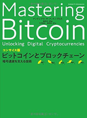 コンサイス版 ビットコインとブロックチェーン:暗号通貨を支える技術