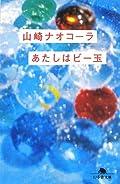 山崎ナオコーラ『あたしはビー玉』の表紙画像