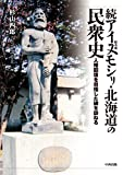 続アイヌモシリ・北海道の民衆史【HOPPAライブラリー】