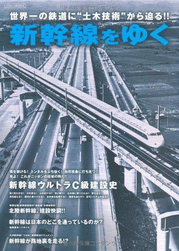 新幹線をゆく (イカロス・ムック)の詳細を見る