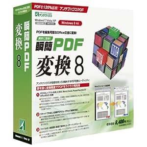瞬簡PDF 変換 8