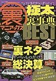 裏マニアックス -極太裏事典-BEST (三才ムックvol.951)