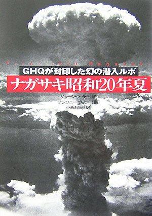 ナガサキ昭和20年夏―GHQが封印した幻の潜入ルポ