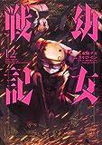 幼女戦記 コミック 1-12巻セット