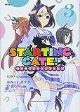 STARTING GATE! ―ウマ娘プリティーダービー―(3) (サイ...