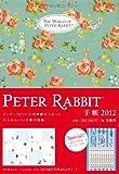 PETER RABBIT 手帳 2012