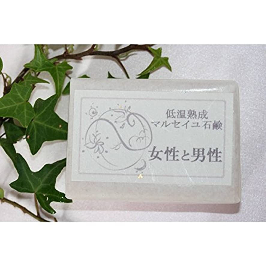 料理硫黄ストラトフォードオンエイボンマウントフジ フラワーエッセンス 低温熟成 マルセイユ石鹸 「女性と男性」 (MTFUJI FLOWER ESSENCES)