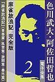 色川武大・阿佐田哲也 電子全集2 麻雀放浪記 完全版『麻雀放浪記』(青春篇・風雲篇・激闘篇・番外篇)