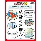 Newton 9月号増刊 Newtonライト『統計のきほん』 (ニュートン別冊)