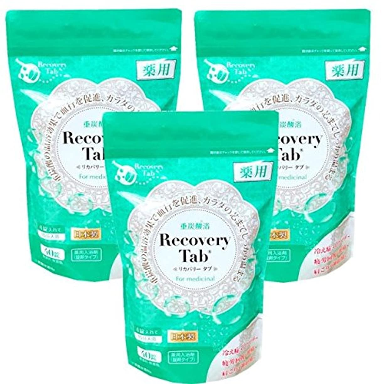 キャベツボックスパキスタン薬用リカバリータブ 40錠入 3個セット 薬用入浴剤 日本製