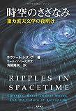 「時空のさざなみ 重力波天文学の夜明け」販売ページヘ
