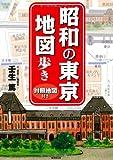 昭和の東京地図歩き