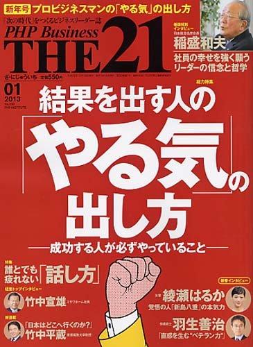 THE 21 (ざ・にじゅういち) 2013年 01月号 [雑誌]の詳細を見る