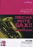 [ピアノ伴奏・デモ演奏 CD付] 美女と野獣(アルトサックスソロ WMS-13-004)