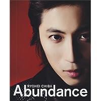 w-inds.千葉涼平ソロ写真集「Abundance」