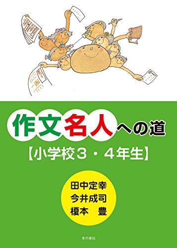 作文名人への道 【小学校3・4年生】