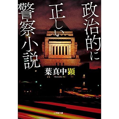 政治的に正しい警察小説