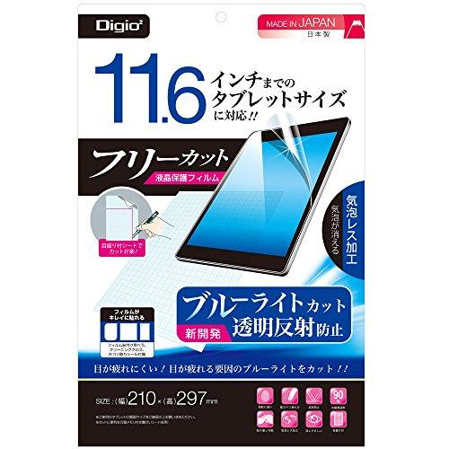 Digio2 タブレット用 液晶保護フィルム ~11.6イン...