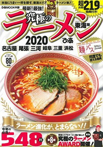 究極のラーメン2020 東海版 (ぴあ MOOK 中部)
