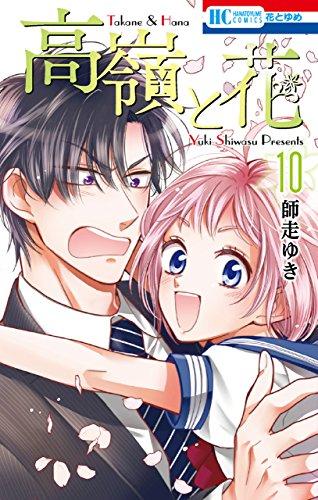高嶺と花 10 (花とゆめコミックス)