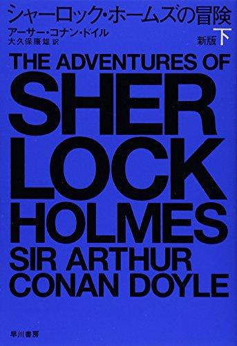 シャーロック・ホームズの冒険〔新版〕 (ハヤカワ・ミステリ文庫)の詳細を見る