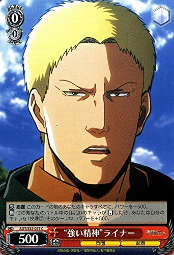 """ヴァイスシュヴァルツ """"強い精神""""ライナー/進撃の巨人(AOTS35)/ヴァイス"""