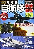 最新 陸・海・空 自衛隊装備図鑑2020 (COSMIC MOOK)