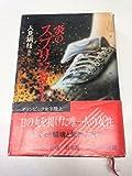 炎のスプリンター―人見絹枝自伝 (1983年)
