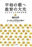 平和の朝へ 教育の大光―ウクライナと日本の友情